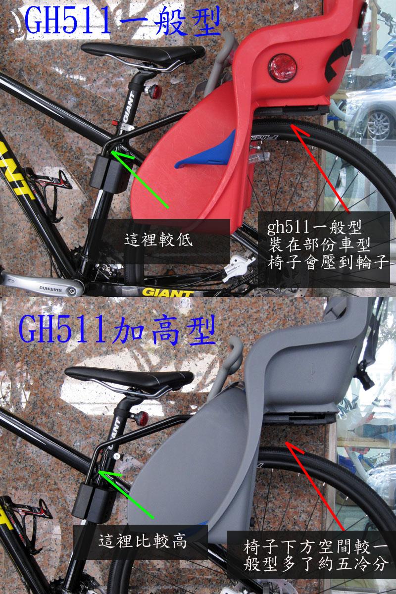 自行車兒童椅